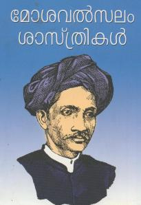 Mosha Vatsalam