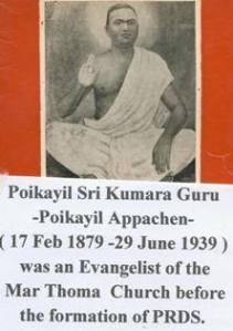 Poikayil Shri Kumara Guru
