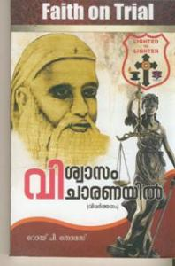 The Malayalam translation of the Daniel case from English.