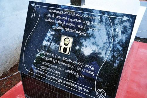 Tombstone of P. V. Thommy Upadesi (Photo from www.facebook.com/pvthommy)