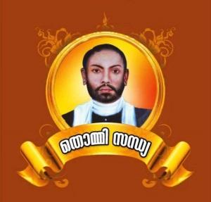 P. V. Thommy Upadesi