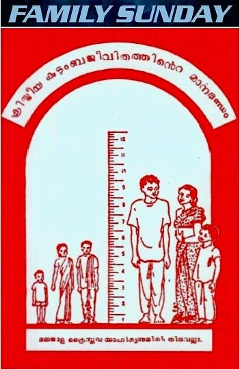 the-principles-of-christian-family-life-malayalam-346x499